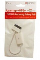 Кабель соединительный PARTNER ''ON-THE-GO'' USB2.0 Am - Samsung Galaxy Tab